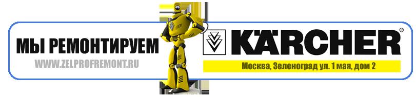 Мы ремонтируем KARCHER  (Москва, Зеленоград, Солнечногорск, Клин)