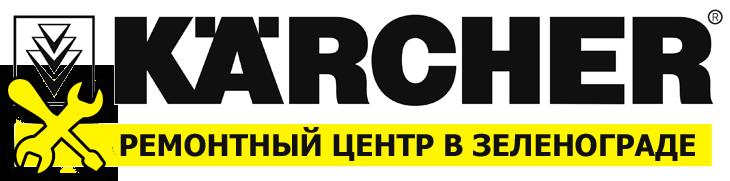 Ремонтный центр Karcher в Зеленограде