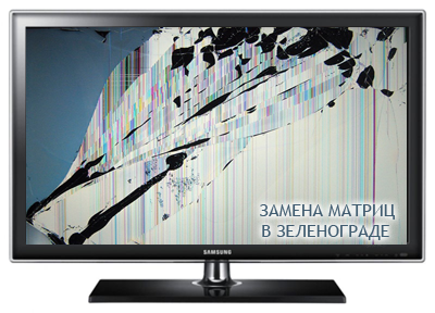 Замена матрицы в телевизоре в Зеленограде