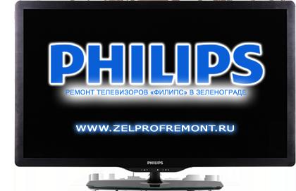 Ремонт телевизоров Philips (Филипс) в Зеленограде